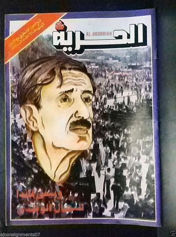 Al Hurria مجلة الحرية Arabic Politics # 755 Magazine 1978