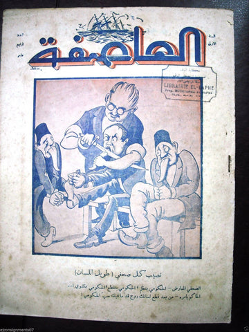 Al Asifa (The Storm) Vintage # 14 Lebanese Arabic Newspaper 1932