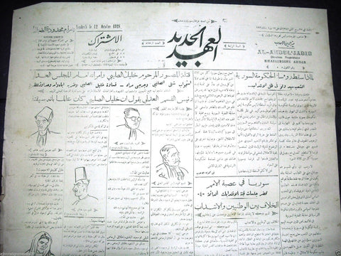 Al Ahdul' Jadid جريدة العهد الجديد Arabic Vintage Syrian Newspapers 1928 Oct. 12