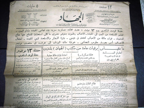 """AL Guihad"" جريدة الجهاد Arabic Vintage Egyptian Nov. 5 Newspaper 1935"