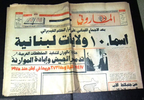 The Maronite الماروني Lebanese 1st Year #29 Christian Arabic Newspaper 1980