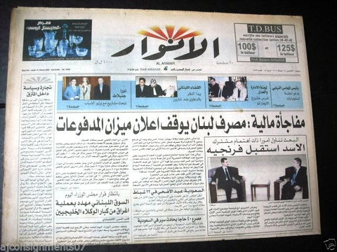 El Anwar جريدة الأنوار Arabic Lebanese Newspaper {Bashar al-Assad} 2002 Feb 14