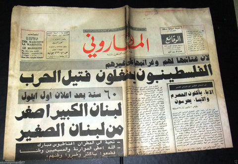 The Maronite الماروني Lebanese 1st Year #18 Christian Arabic Newspaper 1980