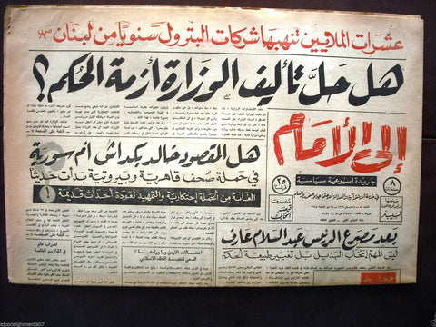 """Ela Al Amam"" جريدة إلى الأمام  Arabic Vintage Lebanese # 55 Newspaper 1966"