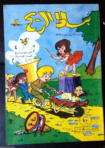 Bissat El Rih بساط الريح Arabic Comics Color Lebanese Original #70 Magazine 1963