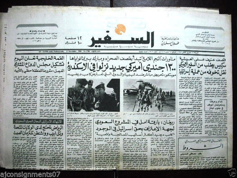 As Safir جريدة السفير Vintage Lebanese Arabic Newspaper Nov. 11, 1981