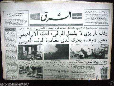 Al Sharek جريدة الشرق {Lebanon, Beirut Civil War} Arabic Lebanese Newspaper 1989