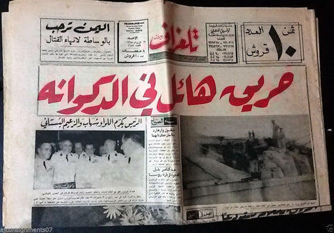 Telegraph جريدة تلغراف Arabic Lebanese Lebanon June 13 Newspaper 1965