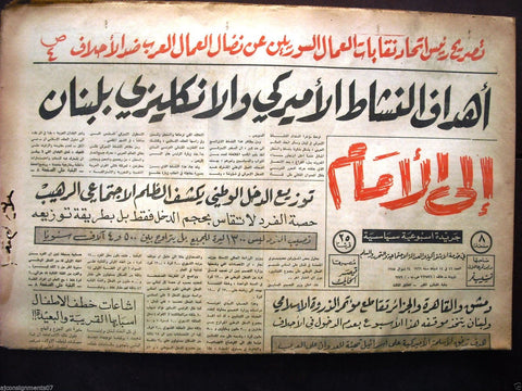 """Ela Al Amam"" جريدة إلى الأمام  Arabic Vintage Lebanese # 46 Newspaper 1966"