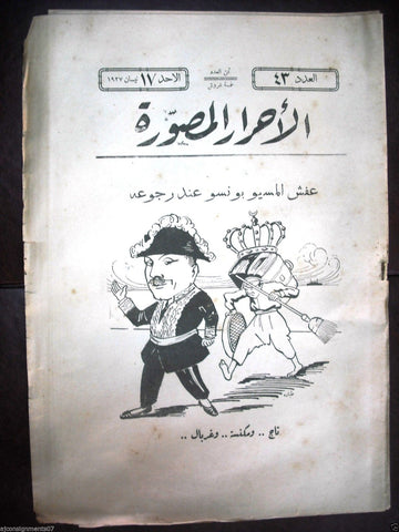 Al Ahrar Musawara جريدة الاحرار المصورة Arabic # 43 Old Lebanese Newspaper 1927