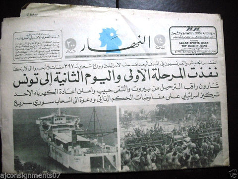 An Nahar جريدة النهار Arabic Lebanese Newspaper Aug. 22, 1982