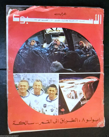Arab Week الأسبوع العربي  Lebanese #499 Apollo 8 Moon Arabic Magazine 1968