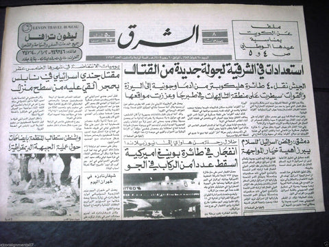Al Sharek {USA Aloha Airlines Flight Explosion} Arabic Lebanese Newspaper 1989