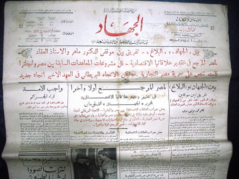 """AL Guihad"" جريدة الجهاد Arabic Old Jaredi Egyptian Newspaper 1934"