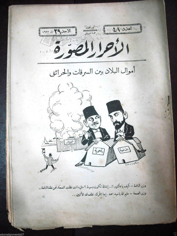 Al Ahrar Musawara جريدة الاحرار المصورة Arabic # 48 Old Lebanese Newspaper 1927