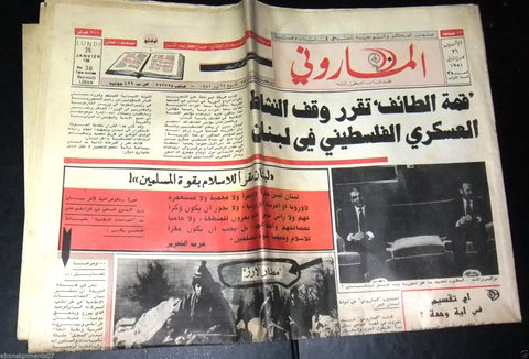 The Maronite الماروني Lebanese 1st Year #38 Christian Arabic Newspaper 1980