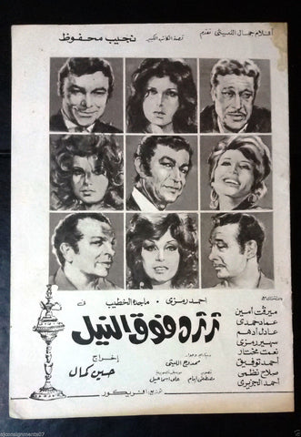 Adrift on the Nile Egyptian Movie Arabic بروجرام Program 1971