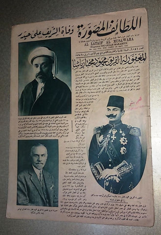 Al Lataif Al Musawara  وفاة علي حيدر باشا Arabic Egyptian Vintage Newspaper 1935