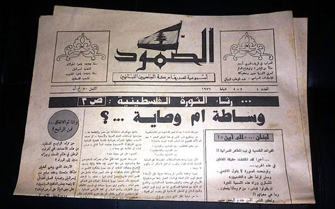 al Somood الصمود Arabic Lebanese Palestine Vintage #4 Newspapers 1976