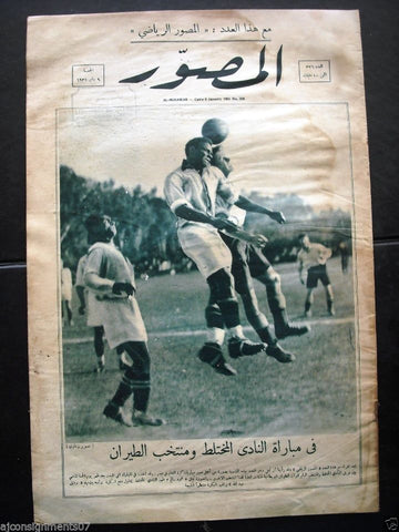 """Al Mussawar المصور Arabic Egyptian Newspaper #326 Hard to Find 1931"