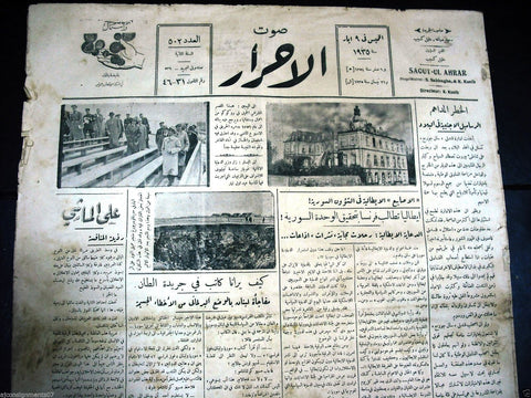 Saout UL Ahrar جريدة صوت الأحرار Arabic Vintage Lebanese Newspapers 9 May 1935