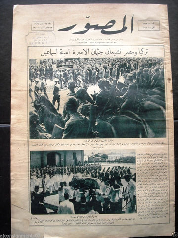 """Al Mussawar المصور Arabic Egyptian Newspaper #363 Hard to Find 1931"