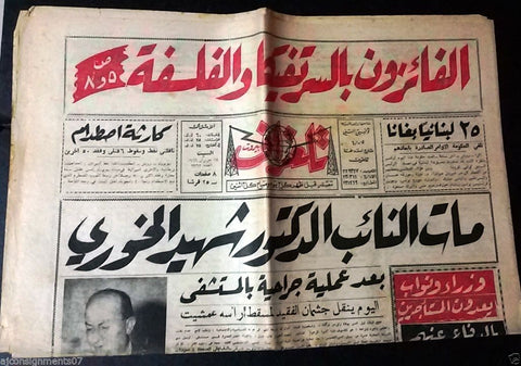 Telegraph جريدة تلغراف Arabic Lebanese June 18 Lebanon Newspaper 1966