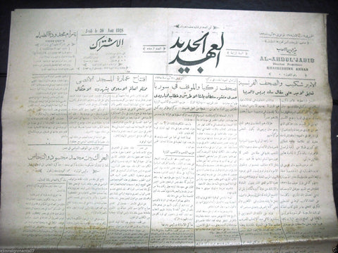 Al Ahdul' Jadid جريدة العهد الجديد Arabic Vintage Syrian Newspapers 1928 Aug. 30