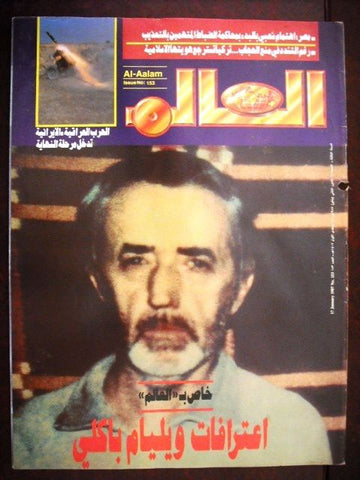 "Al Aalam ""The World"" Arabic Political Egyptian William Buckley Magazine 1987"