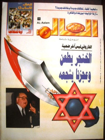 "Al Aalam ""The World"" Arabic Political Egyptian Magazine Iraq 1986"