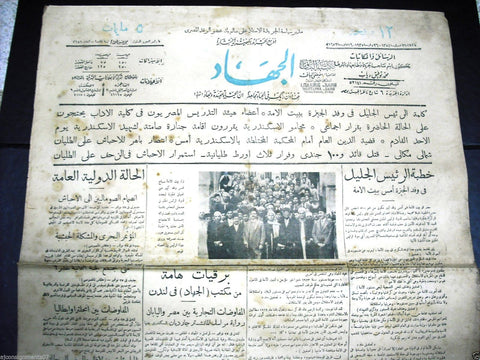 """AL Guihad"" جريدة الجهاد Arabic Vintage Egyptian Nov. 26 Newspaper 1935"