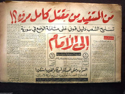 """Ela Al Amam"" جريدة إلى الأمام  Arabic Vintage Lebanese # 61 Newspaper 1966"