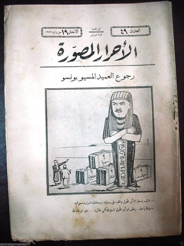 Al Ahrar Musawara جريدة الاحرار المصورة Arabic # 49 Old Lebanese Newspaper 1927