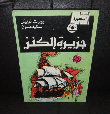 Treasure Island by Robert Louis Stevenson Arabic Comics Lebanon 1993
