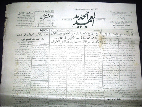 Al Ahdul' Jadid جريدة العهد الجديد Arabic Vintage Syrian Newspapers 1928 Sep. 21