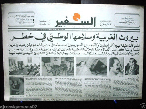 As Safir جريدة السفير Vintage Lebanese Beirut War Arabic Newspaper Nov. 6, 1980