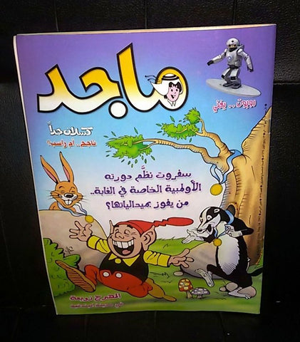 Majid Magazine United Arab Emirates Arabic Comics 2003 No.1264 مجلة ماجد كومكس