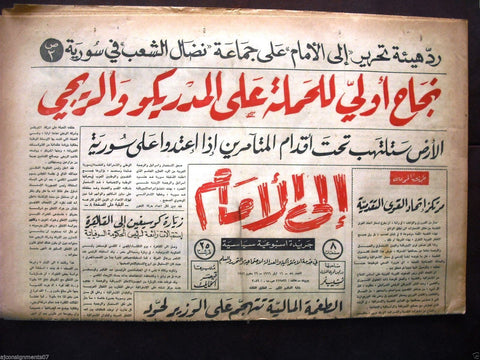 """Ela Al Amam"" جريدة إلى الأمام  Arabic Vintage Lebanese # 58 Newspaper 1966"