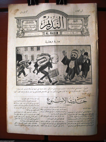 Al Nadim جريدة النديم Arabic Vintage Lebanese Newspapers 1927 Vol 2 Issue # 14