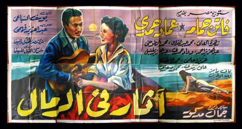 8sht Traces in the Sand Egyptian Movie Billboard 50s
