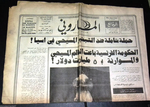 The Maronite الماروني Lebanese 1st Year #13 Christian Arabic Newspaper 1980