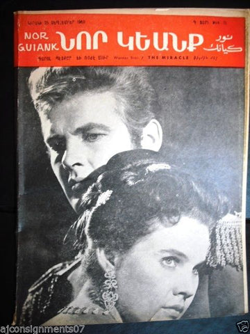 Carroll Baker (The Miracle) Armenian Magazine #15 Nor Guiank 1960