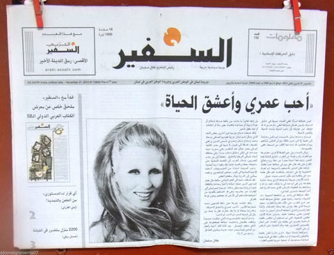 As Safir جريدة السفير { Sabah Death} صباح Lebanese Arabic Newspapers  2014