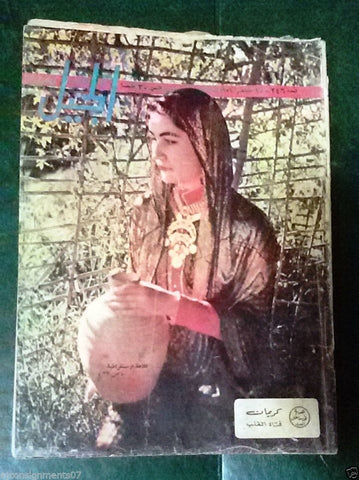 Al Guil الجيل Arabic #246 Egyptian Magazine 1956