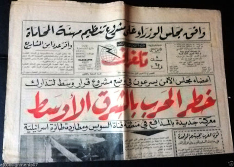 Telegraph جريدة تلغراف Arabic Lebanese Oct. 26 Lebanon Newspaper 1967