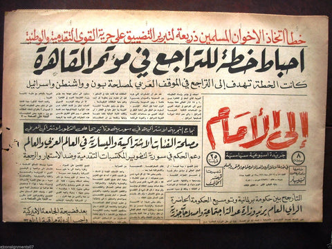 """Ela Al Amam"" جريدة إلى الأمام  Arabic Vintage Lebanese # 51 Newspaper 1966"