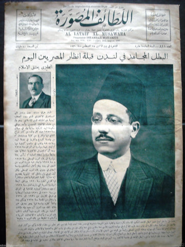 Al Lataif Al Musawara اللطائف المصورة Arabic #811 Egyptian Vintage Magazine 1930