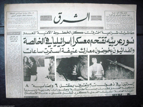 Al Sharek {Israeli Military Base Attack} Nov. 27 Arabic Lebanese Newspaper 1987