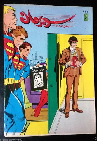 Superman Lebanese Arabic Original Comics 1995 No.826 سوبرمان كومكس