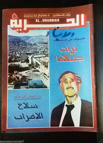 Al Hurria مجلة الحرية Arabic Politics # 1055 Magazine 1982